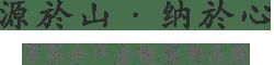 环太beplay体育app茶「官网」-beplay体育app全产业链-beplay体育app茶的功效分享平台