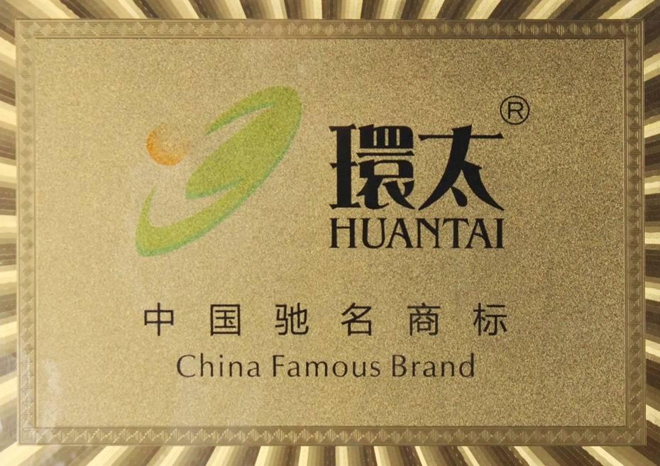 环太beplay官网下载|中国驰名商标证书