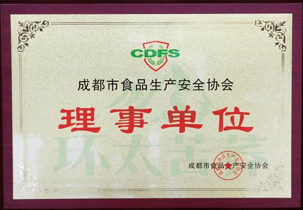 成都食品生产安全协会-理事单位