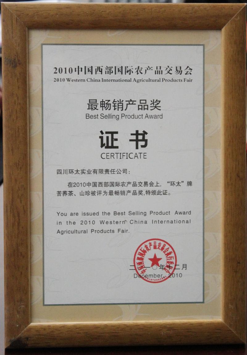2010中国西部国际农产品交易会最畅销品奖