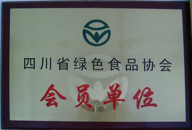绿色食品会员单位