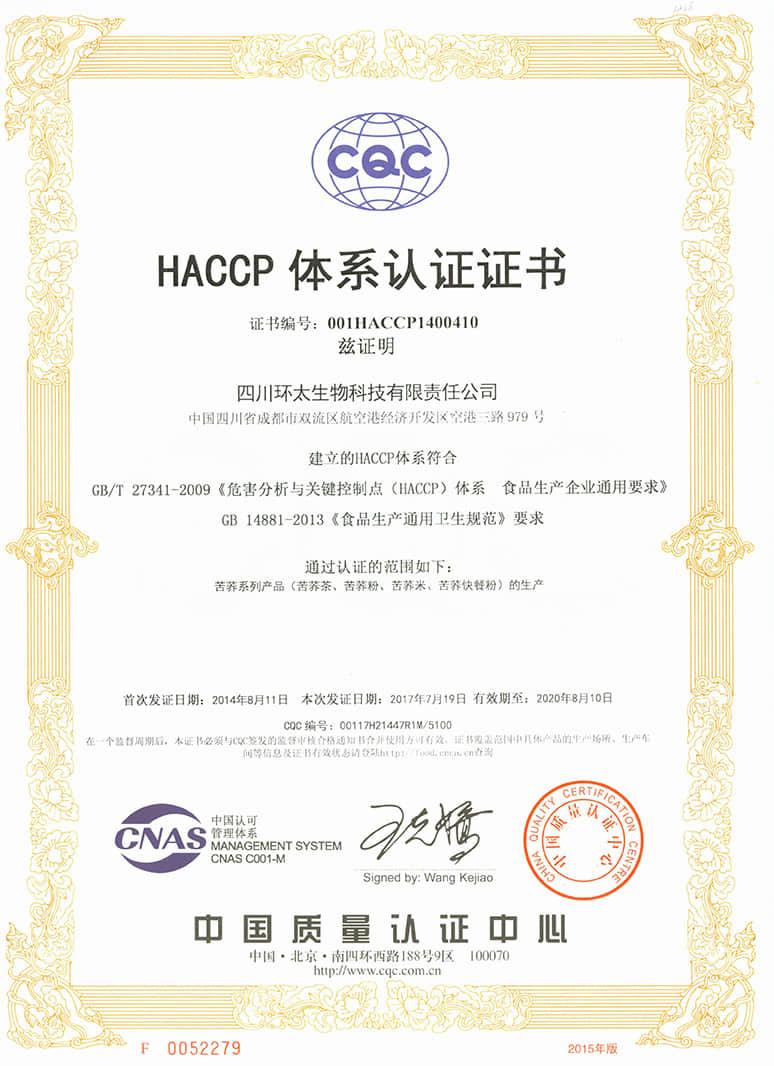 HACCP管理体系证书