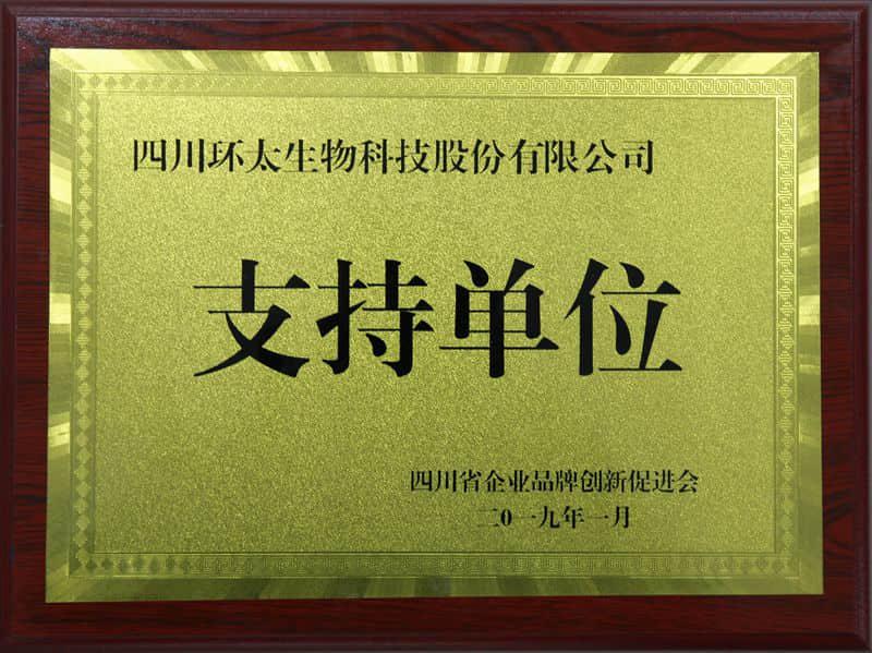 四川省企业品牌创新促进会支持单位
