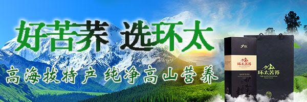 环太凉山beplay官网下载茶