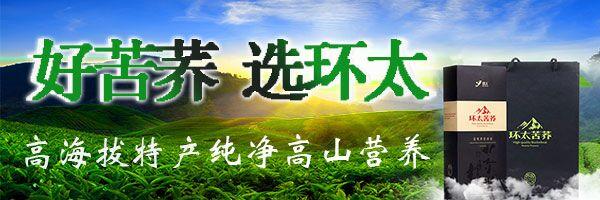 环太beplay官网下载茶