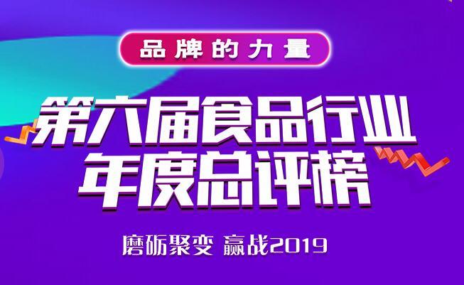 中国川味百强食品行业年度总评榜揭晓 环太beplay官网下载再获殊荣