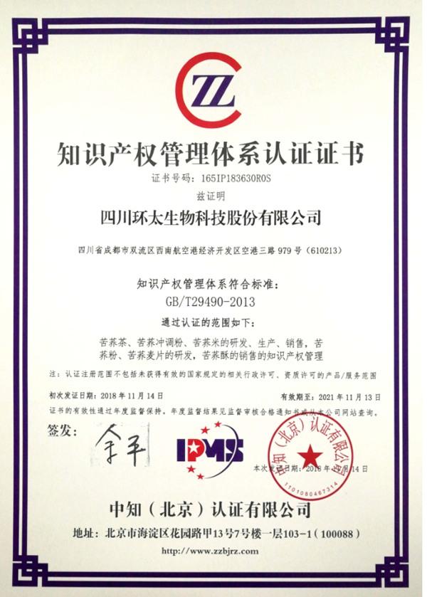 """环太再增美誉——获得""""知识产权管理体系认证""""证书"""