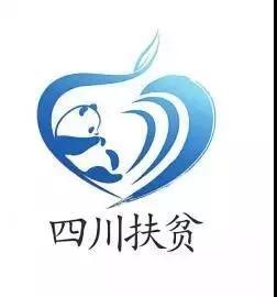 """扶贫项目资讯:环太beplay官网下载茶获得""""四川扶贫""""集体标识使用授权书"""