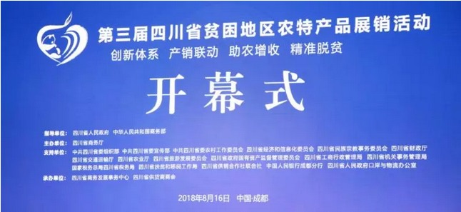 环太beplay官网下载茶丨亮相第三届四川扶贫地区农产品展销会