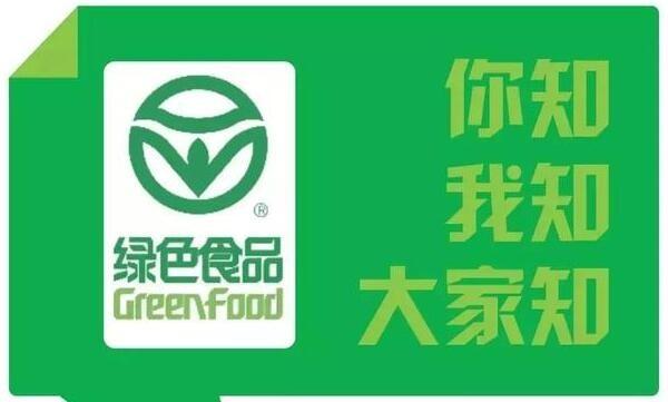 绿色食品是什么?绿色食品有哪些?