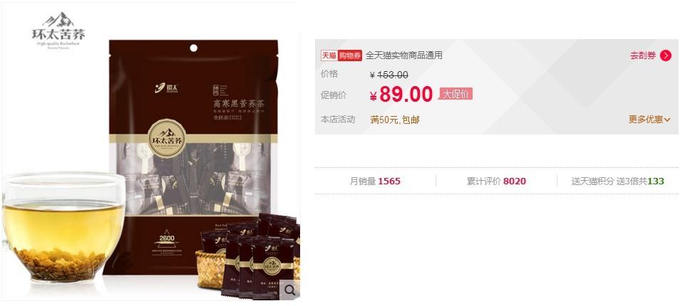 环太beplay官网下载茶的价格表