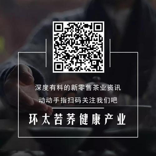 环太beplay体育app茶健康产业二维码