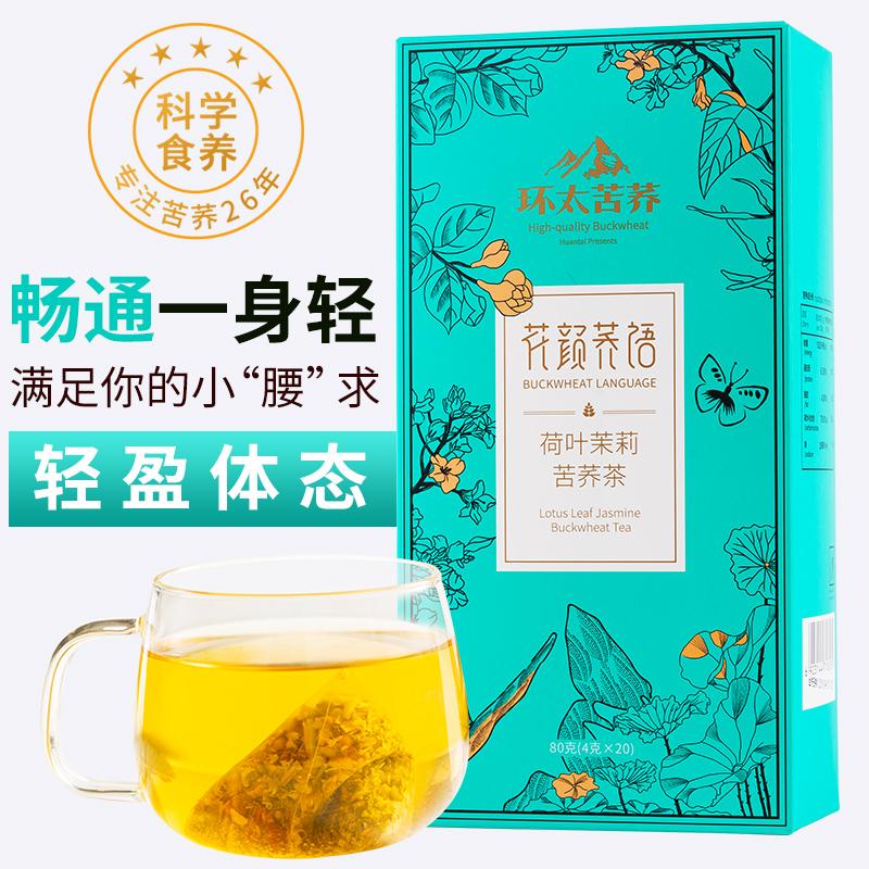 袋泡茶-荷叶茉莉beplay官网下载茶-120g