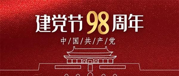 建党节丨知党心,守初心!