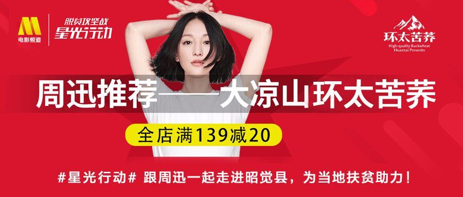 beplay官网下载-周迅推介的大凉山农特产, CCTV6电影频道《星光扶贫行动》