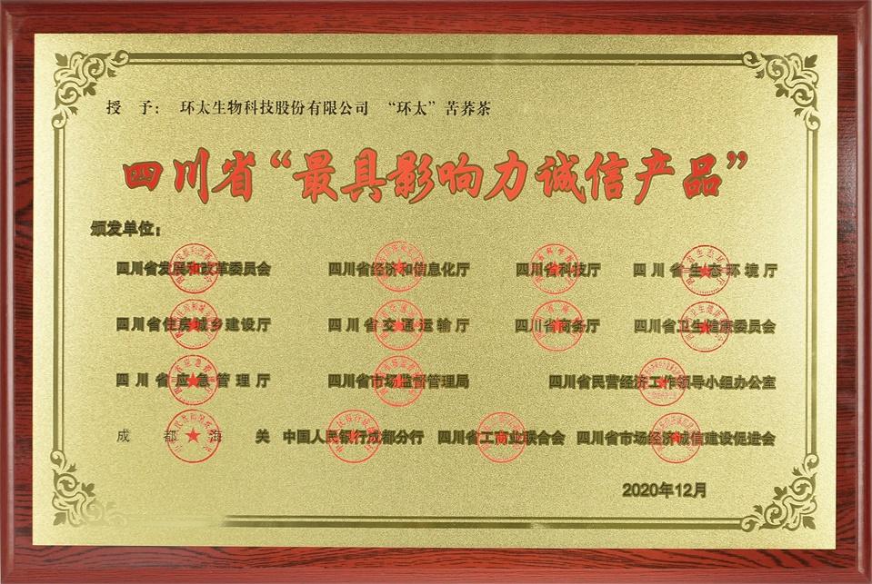 """四川省""""最具影响力诚信产品"""""""